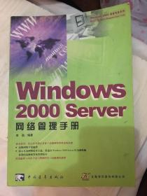 Windows 2000 Server 网络管理手册