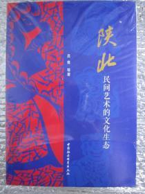 陕北民间艺术的文化生态
