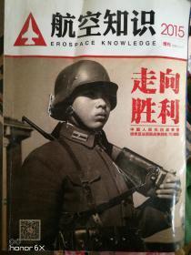 航空知识2015年增刊 走向胜利,纪念中国人民抗日战争暨世界反法西斯,战争胜利70周年 J