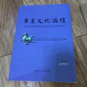 华夏文化论坛(第13辑)