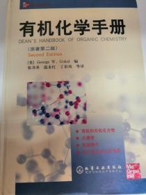 有机化学手册