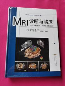MRI诊断与临床:中枢神经、头颈及骨骼肌肉