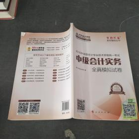 中华会计网校 模拟试卷 2016年中级会计职称辅导教材 梦想成真系列 中级会计实务