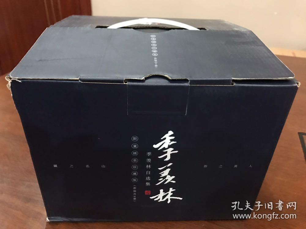 清华园日记(季羡林自选集·精装彩色图文版)