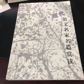 中国现代散文名家名篇赏读