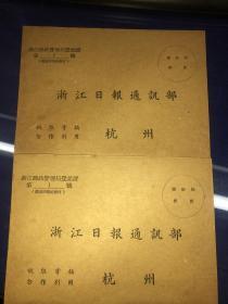 50年代----浙江日报通讯部 信封 未使用 绝对少见 两枚合售
