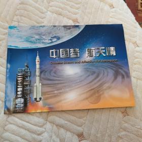邮票:《中国梦航天情》。(见图)