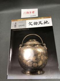 国家文物局主管:《文物天地》陕西历史博物馆典藏精品专题,总第300期、2016年6月