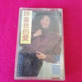 磁带 珍重我的爱 张蔷专辑  有歌词纸