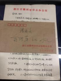 浙江衢州----毛东武 信札两页