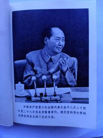 《中国共产党第十次全国代表大会文件汇编》人民出版社出版,大连印刷一印刷,1973年9月一版一印。