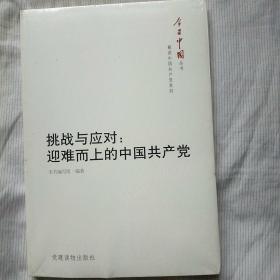 今日中国丛书·解读中国共产党系列·挑战与应对:迎难而上的中国共产党