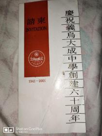 请柬:庆祝义乌大成中学创建六十周年