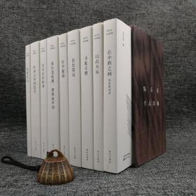 预售·钤陈乐民印《陈乐民作品新编》(锁线裸背,函套装全九册,9本全钤印)