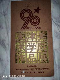 请柬:96•天津美术学院1906-1996