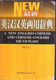 最新英汉汉英两用辞典(修订本).