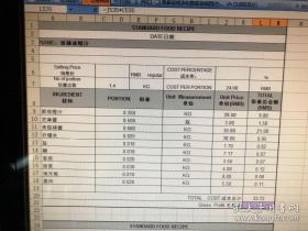 新加坡北京寒舍餐厅菜谱/酱料配方/。手写版,电脑版/全齐。北京创意菜始祖。难得提升自己的好资料
