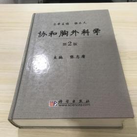 协和胸外科学第2版,未阅读