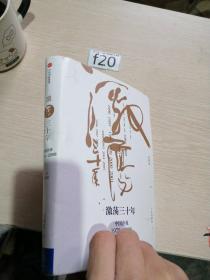 吴晓波企业史 激荡三十年:中国企业1978—2008(十年典藏版)(套装上册)