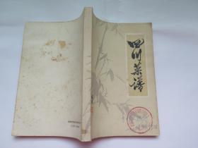 四川菜谱 (1972年版)