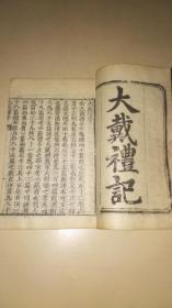 清中期刻本《大戴礼记》十三卷一册全 详情见图