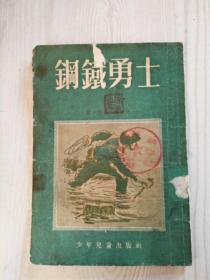 《钢铁勇士》1956年1月   外国插图小说   少儿出版社出版