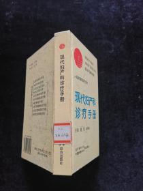 现代妇产科诊疗手册
