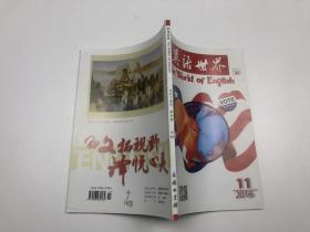 英语世界 2016年第11期【有写划】
