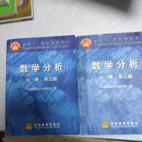 数学分析(第三版上下两册)