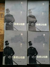 基督山伯爵(全四册 )