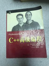C++高级编程