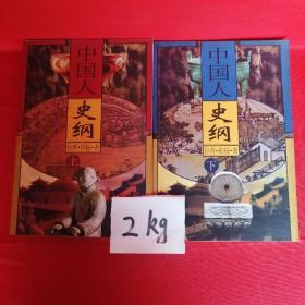 中国人史纲(上下卷)(松坡书社社长签名本)