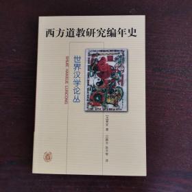 西方道教研究編年史