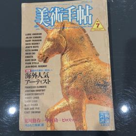 《美术手帖》564期,1986年7月刊