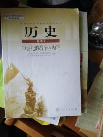 普通高中课程标准实验教科书:历史(选修3)·20世纪的战争与和平