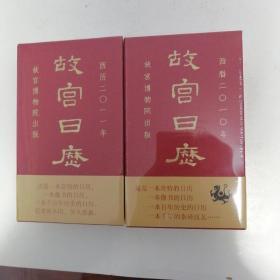故宫日历2010+2011全新塑封一版三印