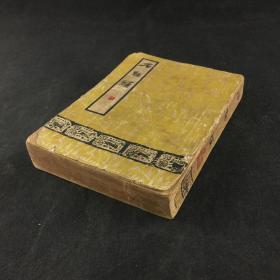 民国三十六年贝叶山房出版《石点头》