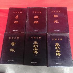 五经全译(全六册)
