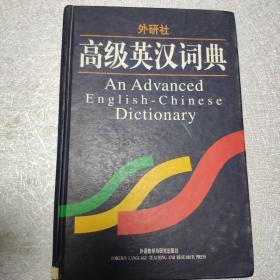 高级英汉词典