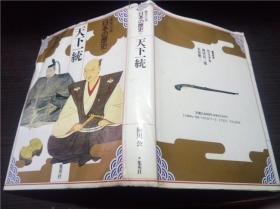 集英社版 日本の历史11 天下一统  热田 公著 集英社  1992年 大32开硬精装 原版日本日文 图片实拍