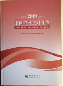 中国农村统计年鉴2019