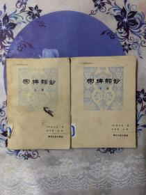 宋稗类钞上下册