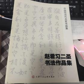 赵君习二圣 书法作品集