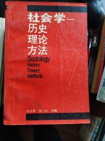 社会学:历史 理论 方法