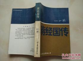 蒋经国传 江南 (书脊有开胶)