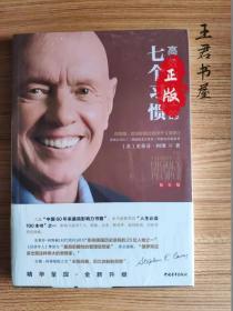 高效能人士的七个习惯 中文钻石版