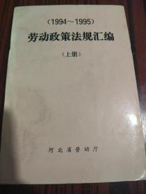 劳动政策法规汇编上册