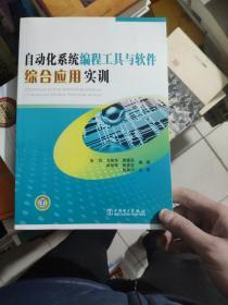 自动化系统编程工具与软件综合应用实训