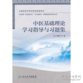 二手正版中医基础理论学习指导与习题集 高思华 人民卫生出版社9787 b