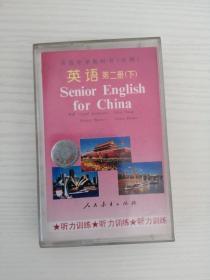 磁带 高级中学教科书 英语第二册(下)听力训练